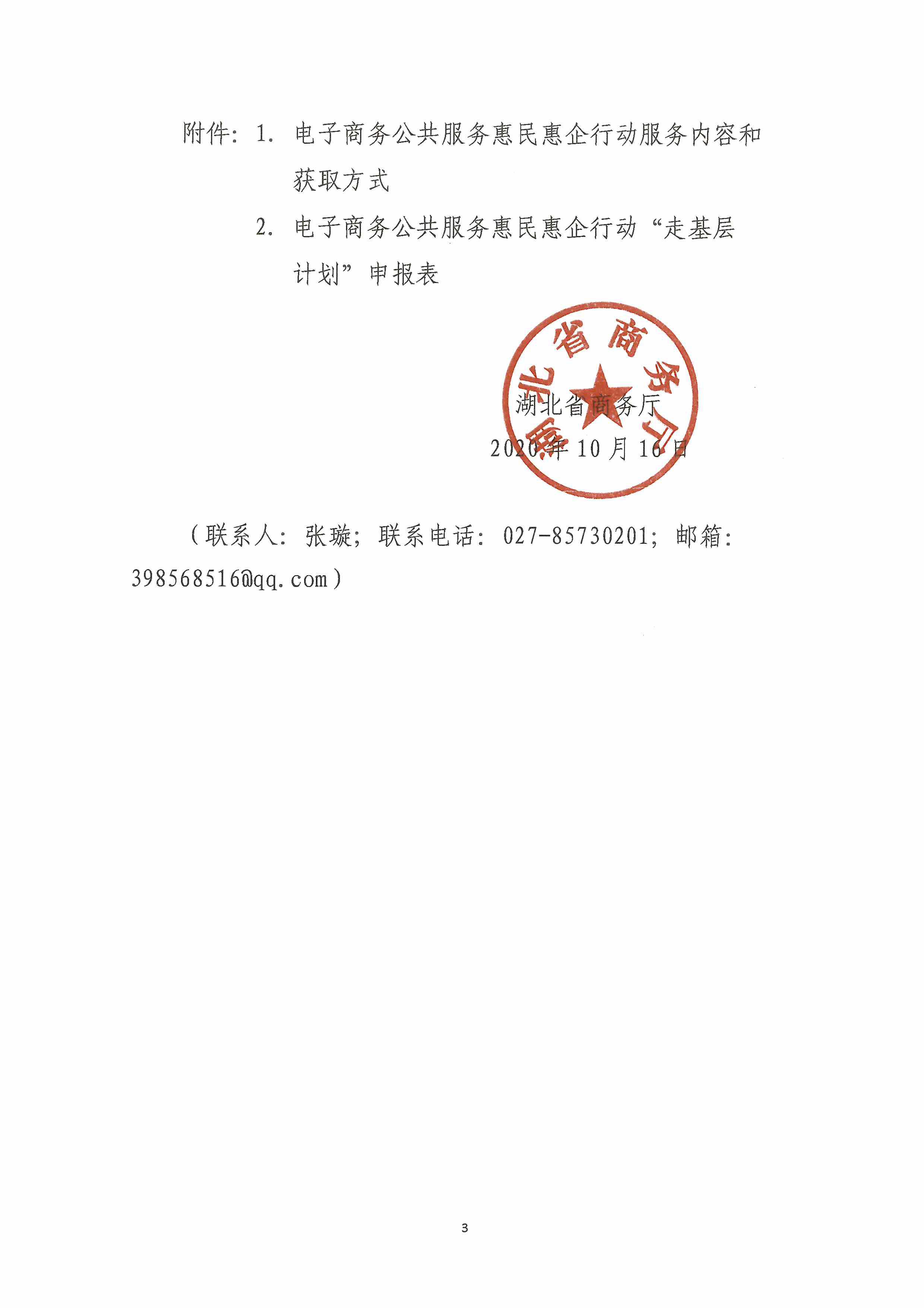 省商务厅关于开展电子商务公共服务惠民惠企行动的通知-3.jpg