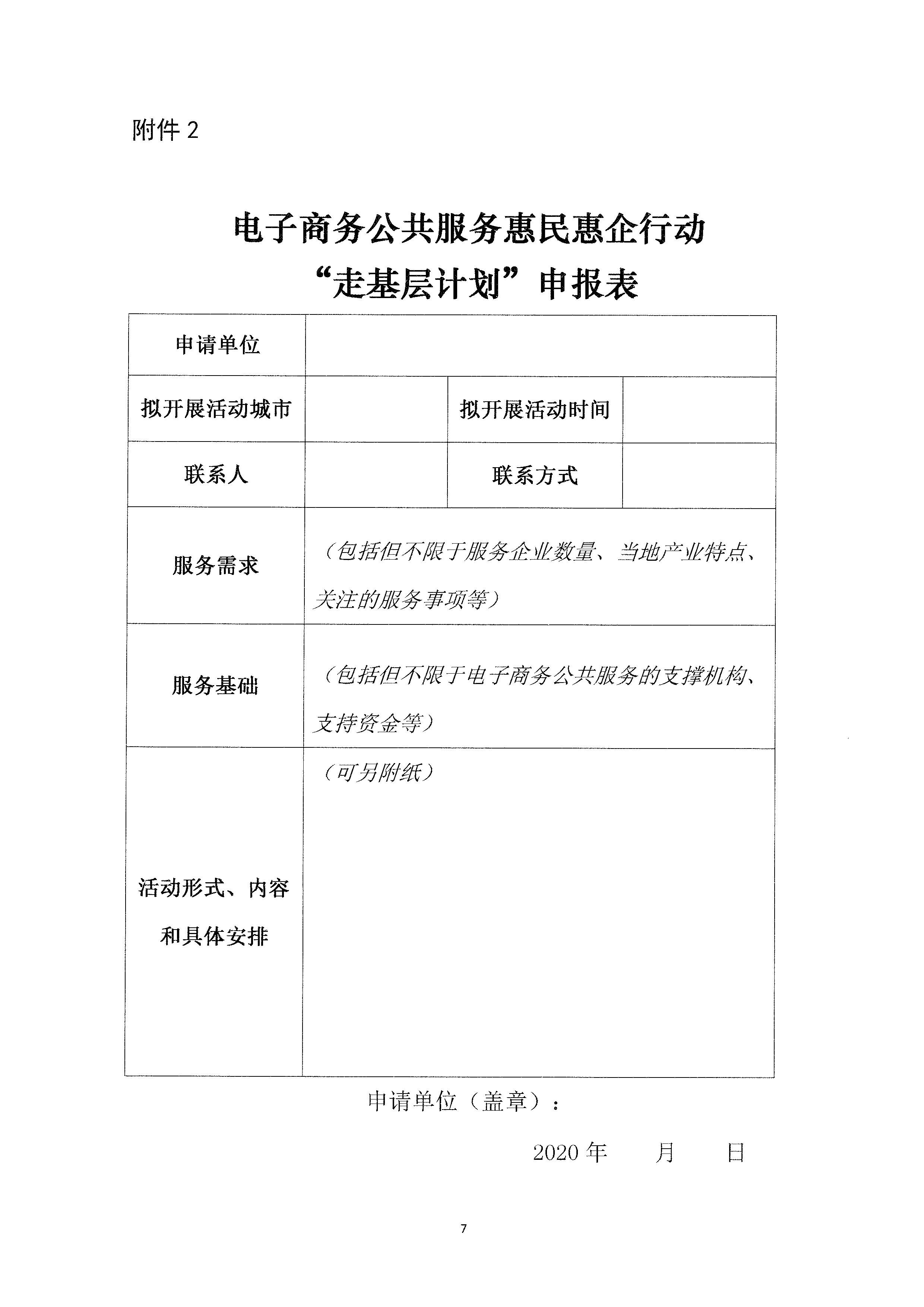 省商务厅关于开展电子商务公共服务惠民惠企行动的通知-7.jpg