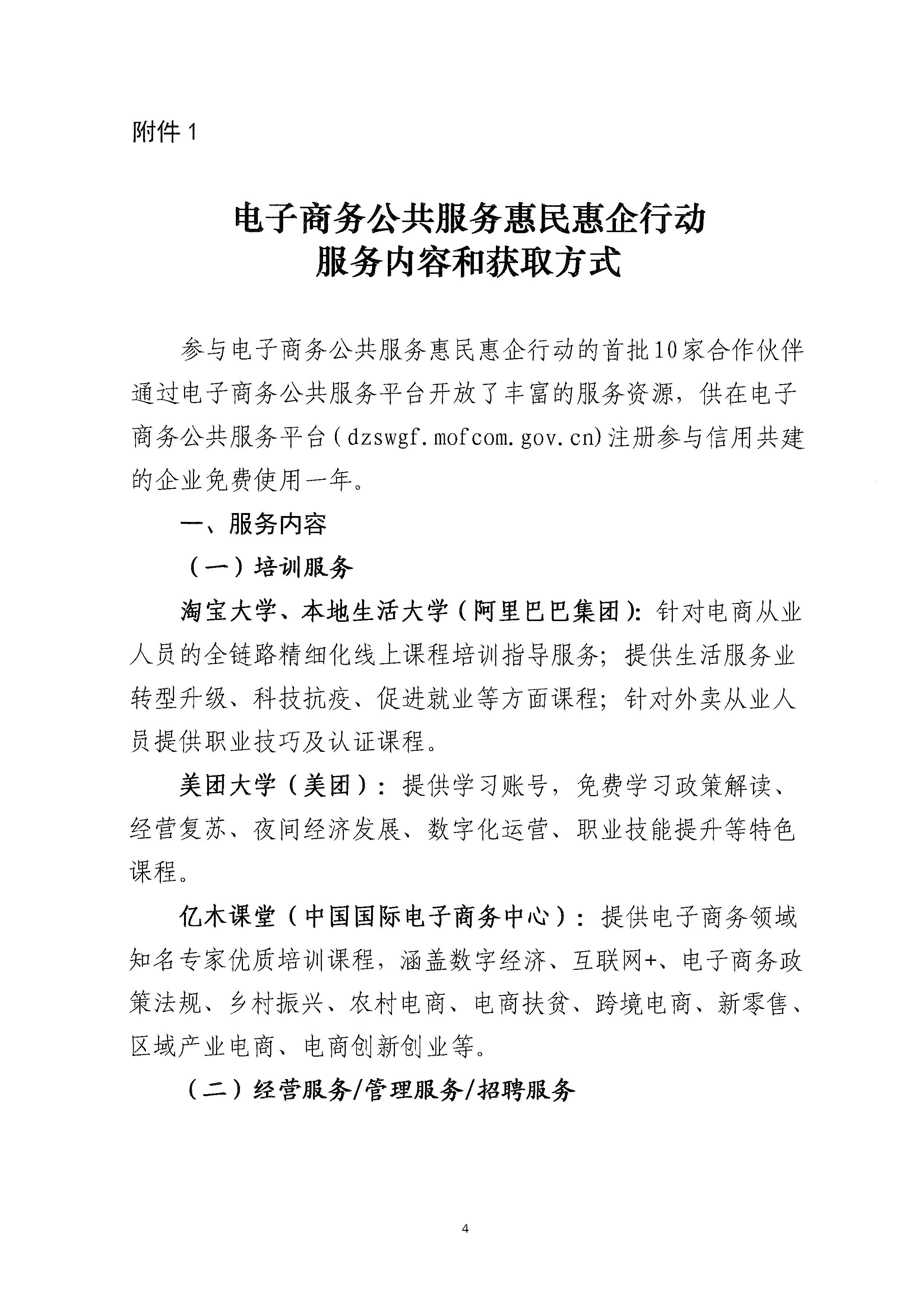 省商务厅关于开展电子商务公共服务惠民惠企行动的通知-4.jpg