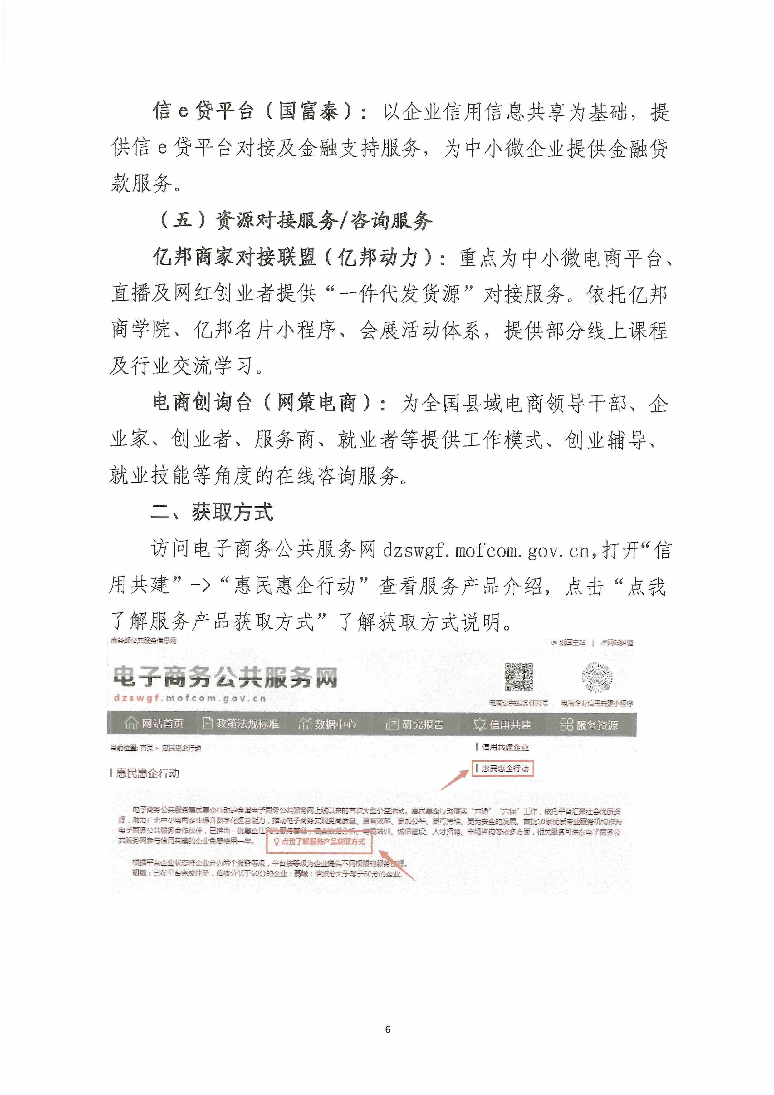 省商务厅关于开展电子商务公共服务惠民惠企行动的通知-6.jpg