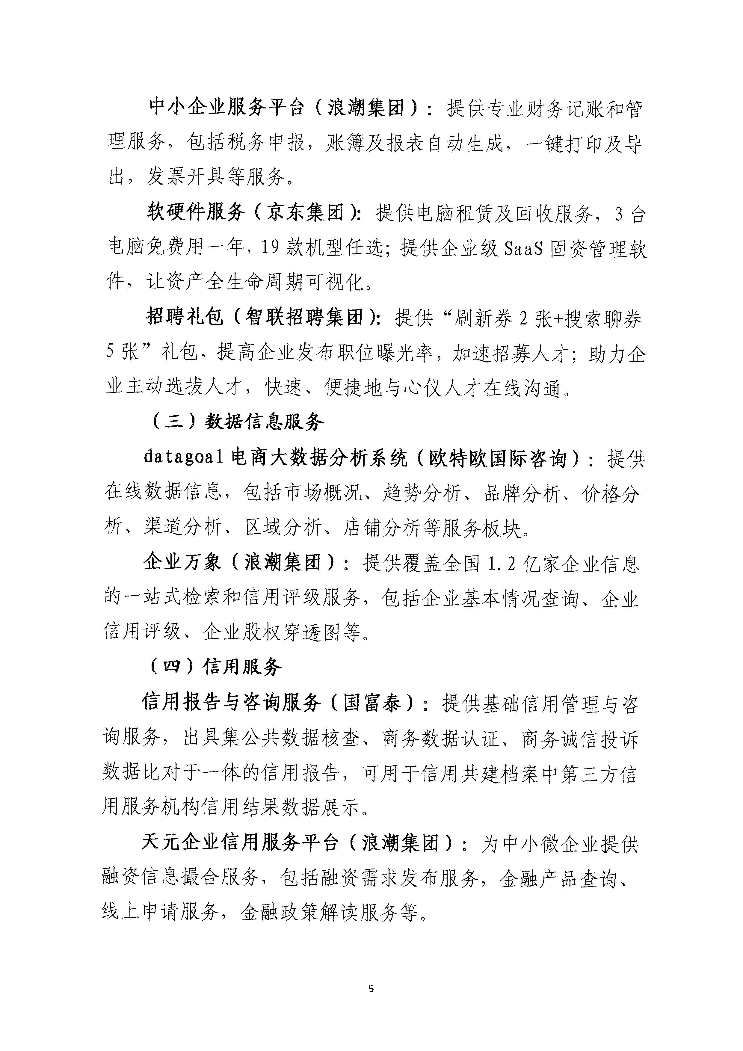 省商务厅关于开展电子商务公共服务惠民惠企行动的通知-5.jpg
